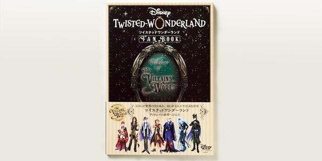 「ディズニー ツイステッドワンダーランド」FAN BOOK ディズニーファンブログ