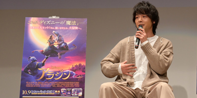 中村倫也さんがお悩みに答えます! 実写版『アラジン』MovieNEX発売記念イベント