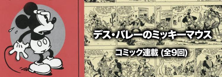 デス・バレーのミッキーマウス コミック連載(全9回)