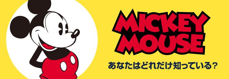ミッキーマウス  あなたはどれだけ知ってる?